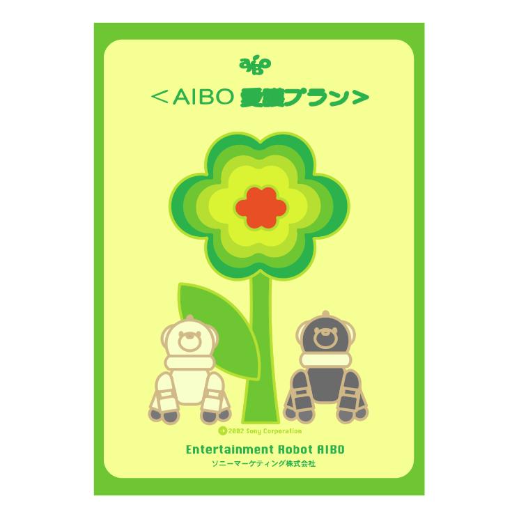 free vector Aibo 0