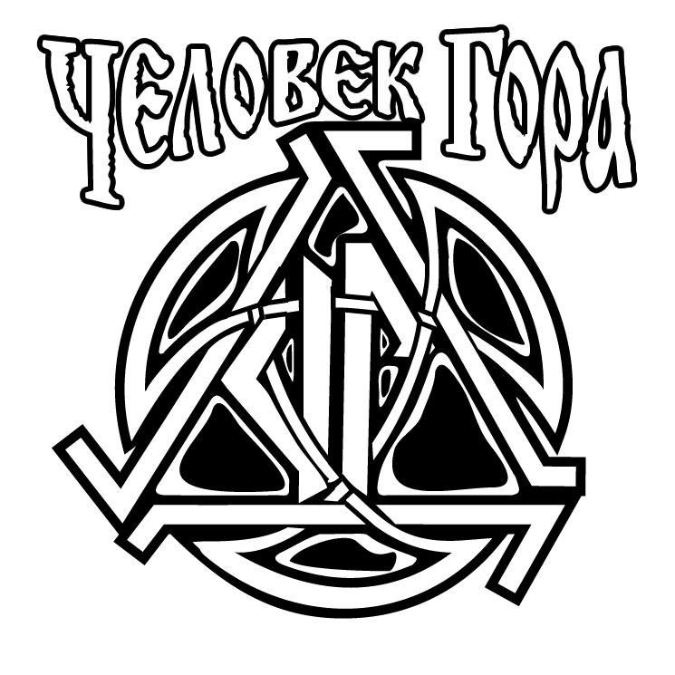 free vector Chelovek gora