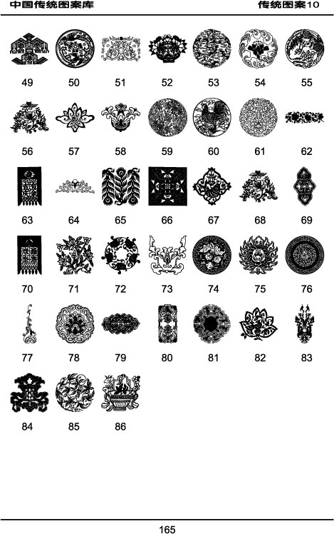 free vector Chinese traditional pattern vector daquan 10