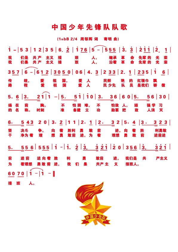 free vector Chinese young pioneers team song lyrics vector notation