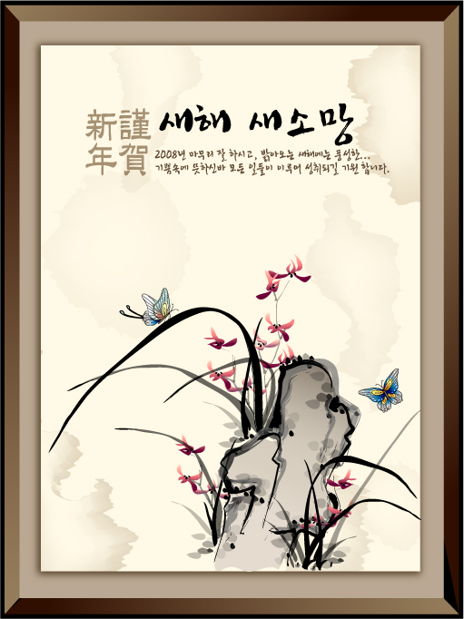free vector Chinesestyle ink auspicious new year 18