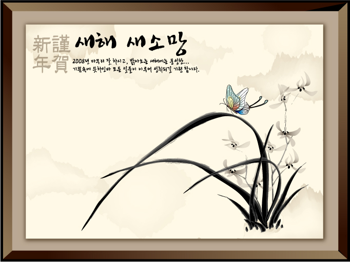 free vector Chinesestyle ink auspicious new year 2