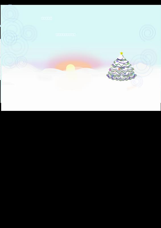 free vector Christmas Scene