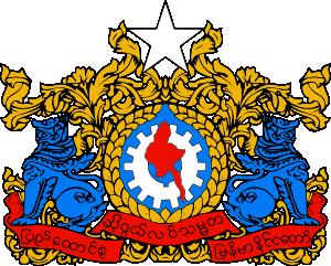 free vector Coat Of Arms Of Myanmar clip art