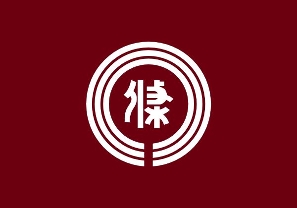 free vector Flag Of Sanjo Niigata clip art