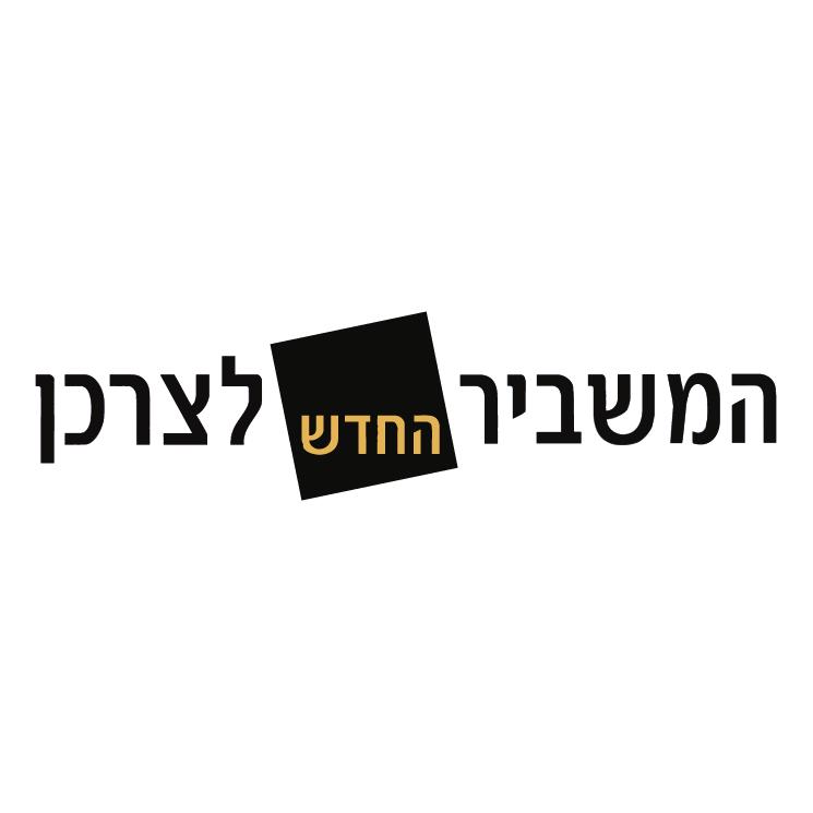 free vector Hamashbir