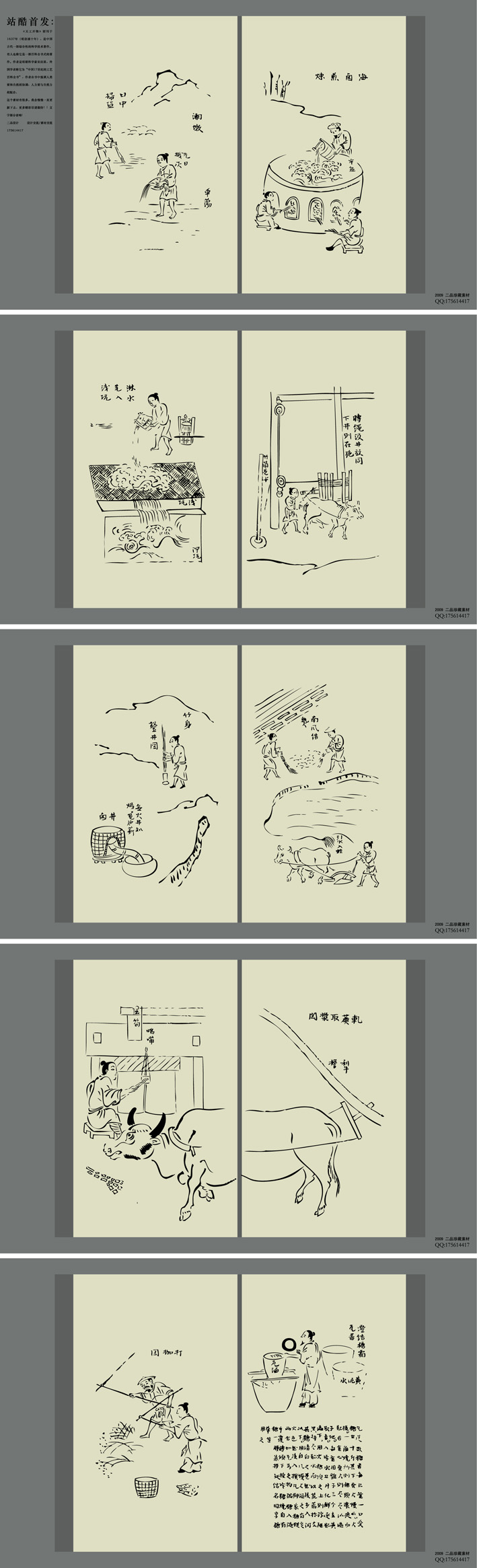 free vector Heavenly creations collection of clip art 6