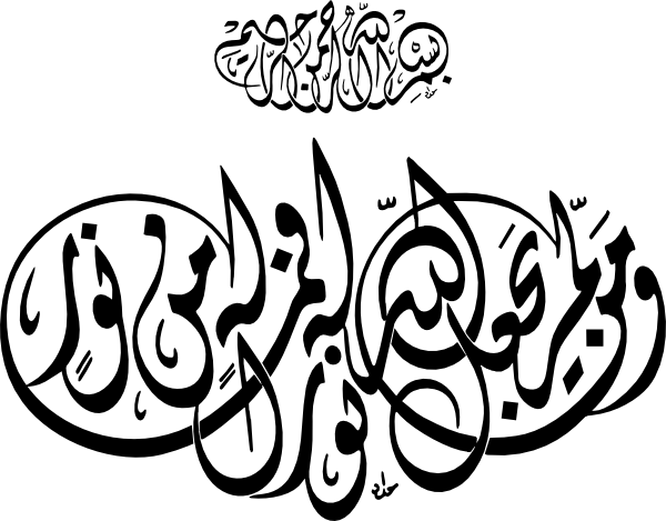 Islamic calligraphy allah light clip art free vector