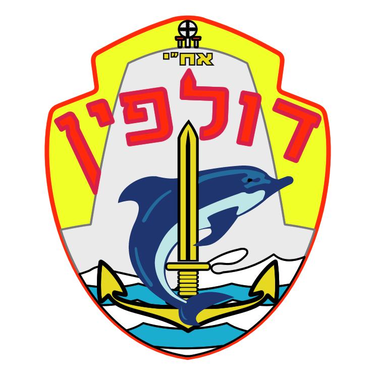 free vector Israel submarine force