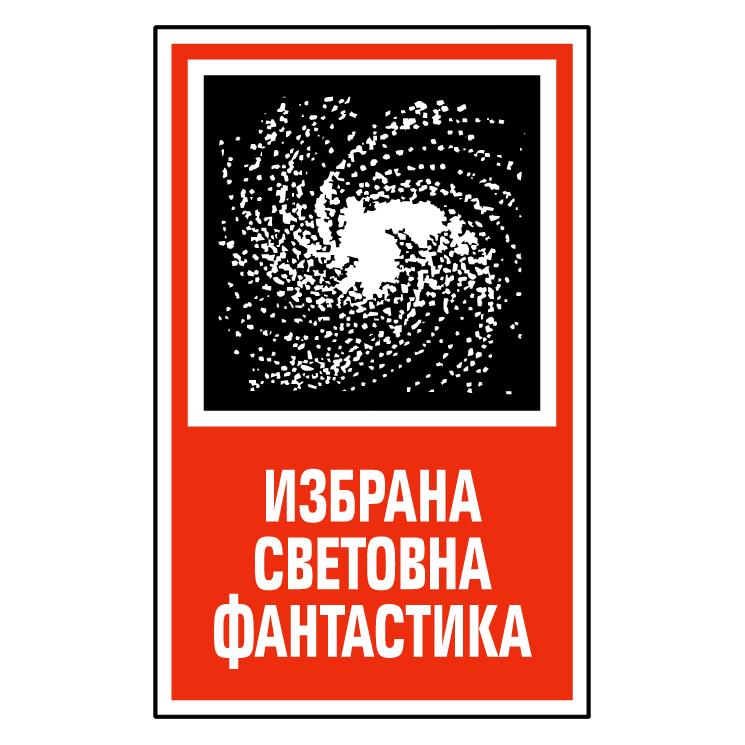 free vector Izbrana svetovna fantastika