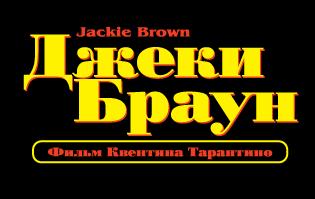 free vector Jackie Brown film RUS