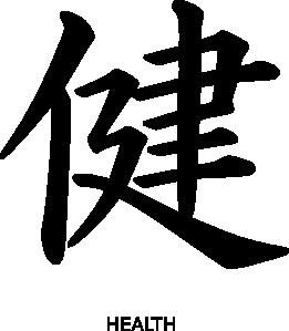 free vector Kanji Health clip art