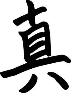 free vector Kanji Ma clip art