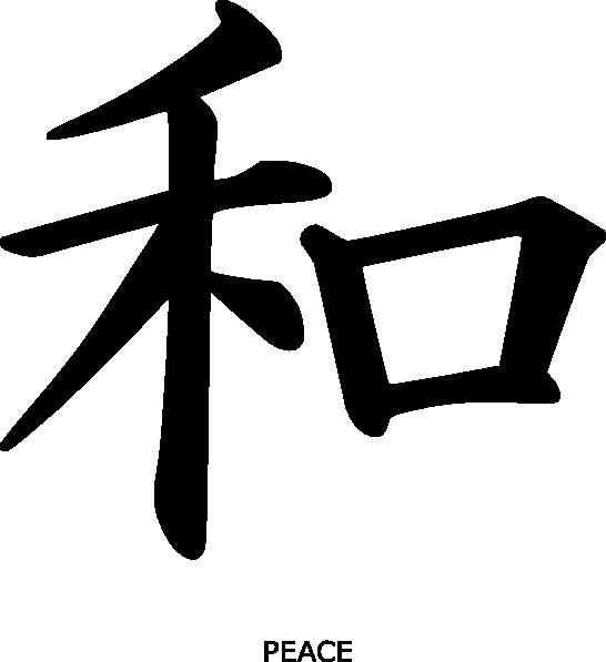 free vector Kanji Peace clip art