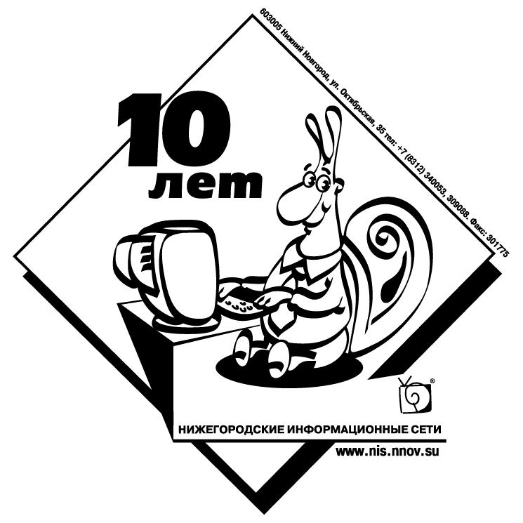free vector Nis 10 years 0