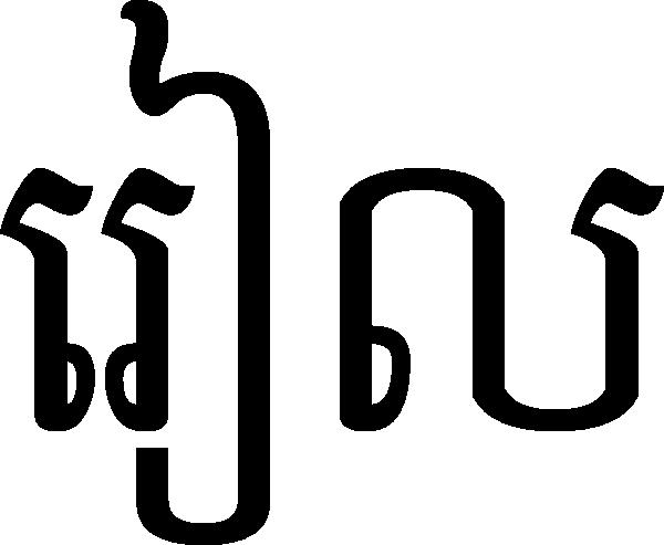 free vector Riel In Khmer Script clip art