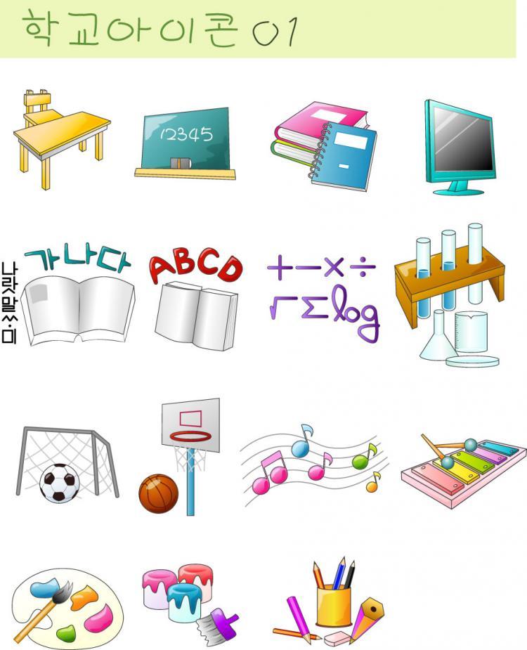 free vector School items icon vector material