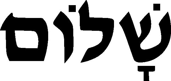 free vector Shalom Black clip art