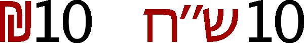 free vector Sheqel Symbols clip art
