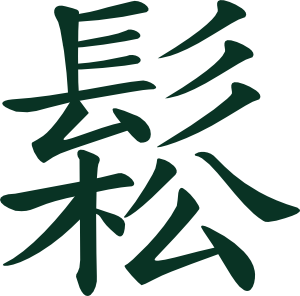 free vector SungChinese Taichi Meaning Flowing, Relaxed clip art