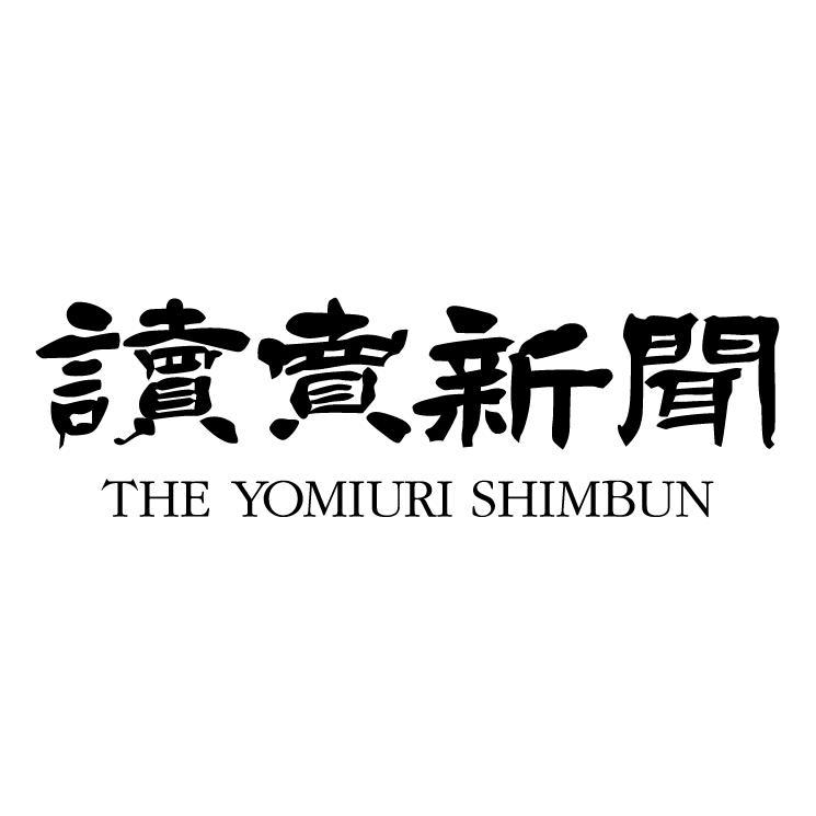 free vector The yomiuri shimbun