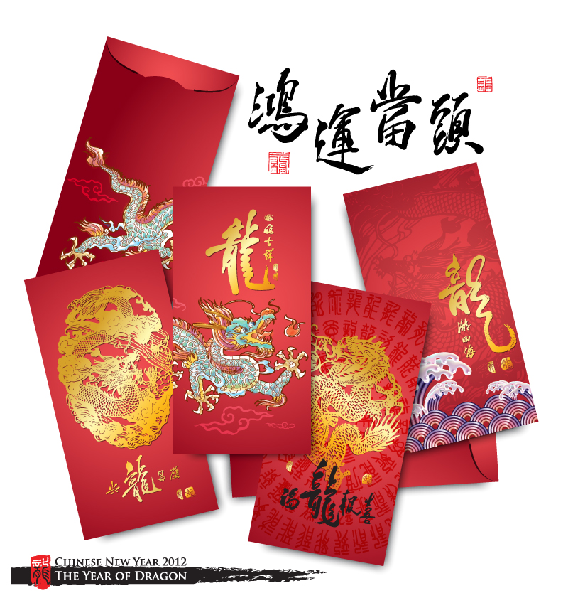 year of the dragon red envelope template 04 vector free vector 4vector