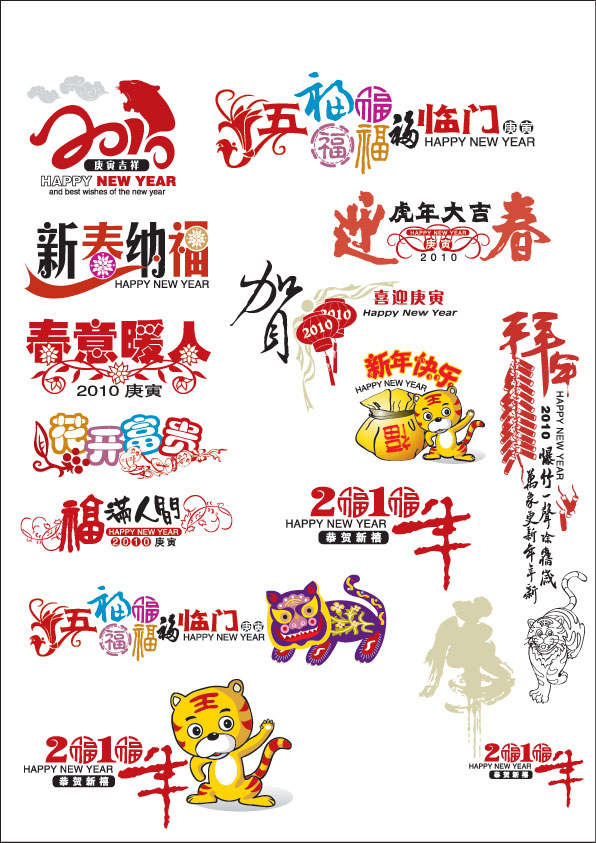 free vector Year of the Tiger Spring WordArt Mega Collection