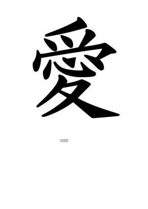 free vector Kanji love peterm 01