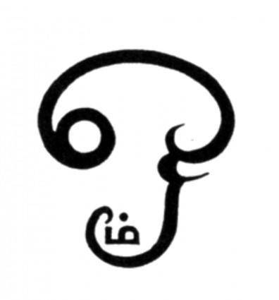 Ohm Symbol in Tamil