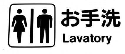Otearai - Lavatory