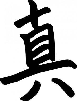 Kanji Ma clip art
