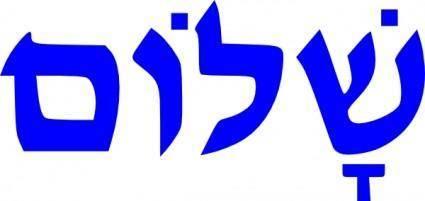 Shalom clip art