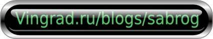 Stylish Button clip art