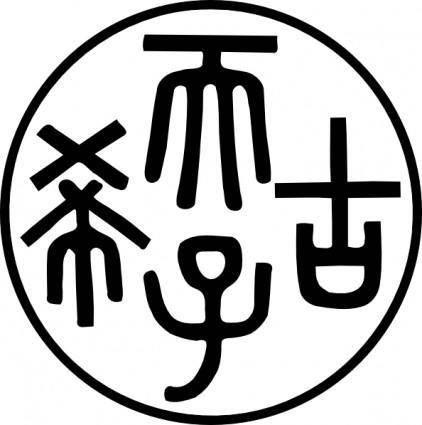 free vector Chinese Emperor Seal clip art