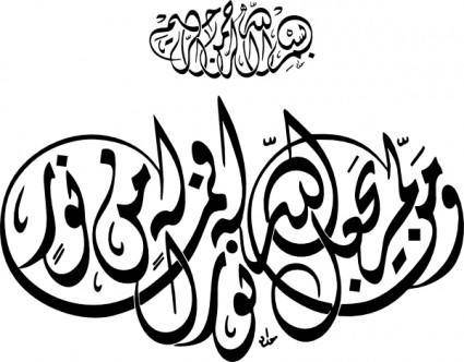 free vector Islamic Calligraphy Allah Light clip art