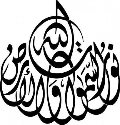 free vector Allah Is The Light Of Heavens And Earth clip art