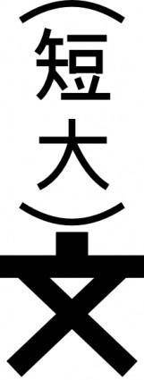 Japanese Map Symbol Junior College clip art