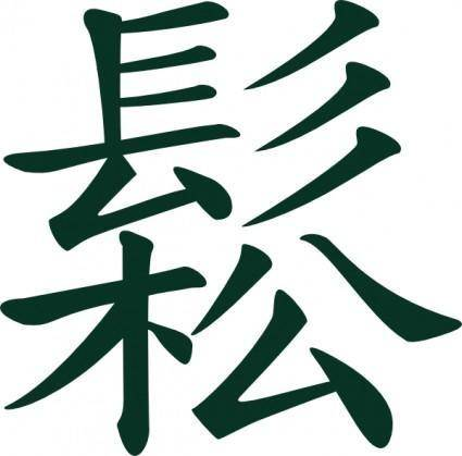 SungChinese Taichi Meaning Flowing, Relaxed clip art