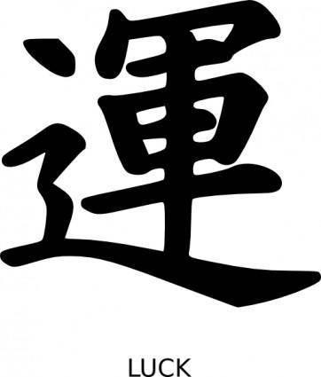 free vector Kanji Luck clip art