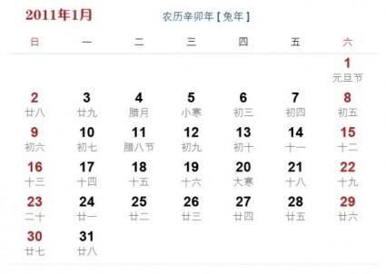 Errorfree calendar 2011 12 months full