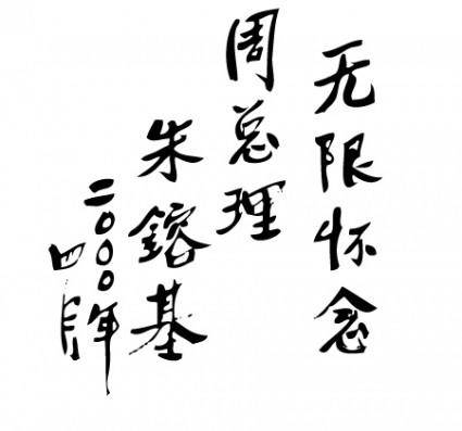 Premier zhu inscription vector