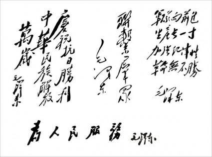 free vector Serve the people to pass a group of mao zedong wrote an inscription font vector