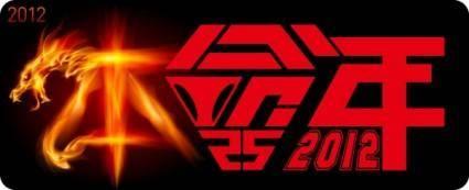 free vector Benming logo vector