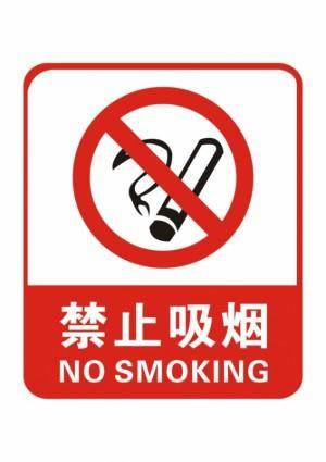 free vector No smoking vector