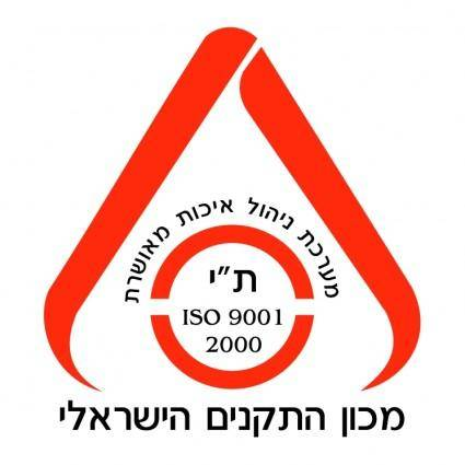 free vector Israel quality institute 0