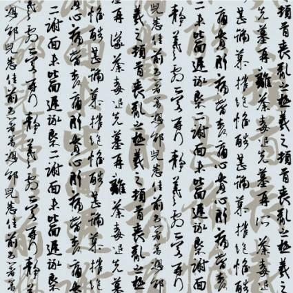 free vector Vigorous and effective calligraphy vector