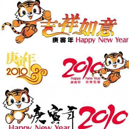 free vector New year lovely tiger vector