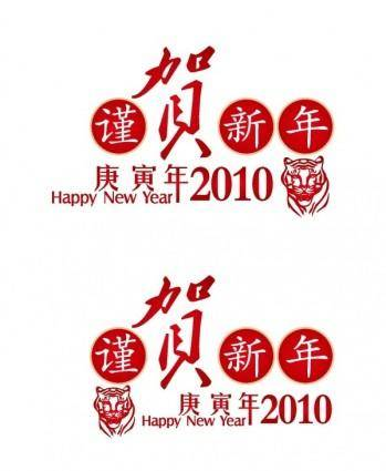 2010 year of the tigerdate practical vector