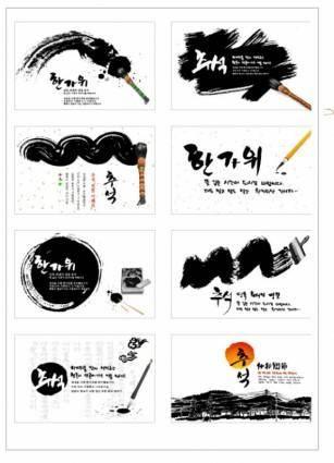 Ink ink vector