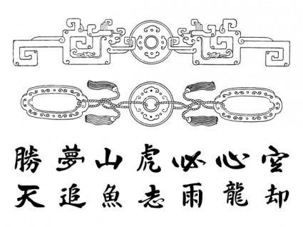 free vector The five chinese classical vector